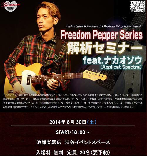 """フリーダム カスタム ギター リサーチ""""Pepper""""シリーズ解析セミナー開催!"""