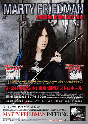 Marty Friedman INFERNO LIVE IN JAPAN 2014