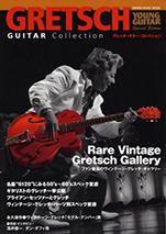 グレッチ・ギター・コレクション