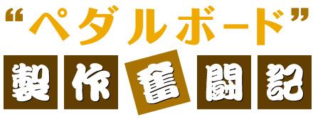 YG2014年10月号 付録DVD ペダルボード奮闘記 タイトル