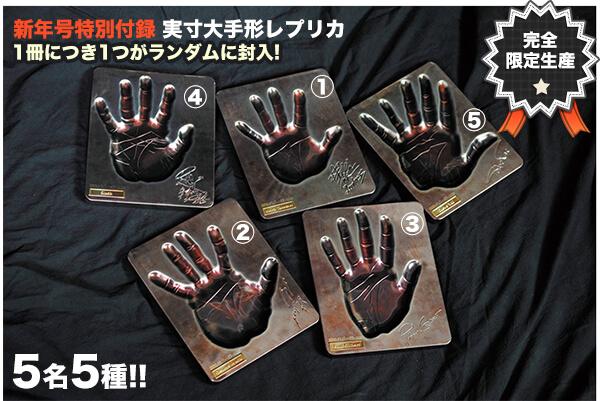 1501_handprint_main