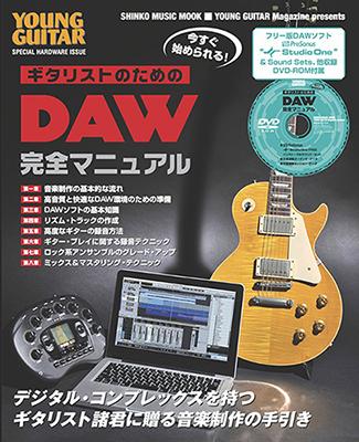 ヤング・ギターとプリソーナス主催のギタリスト向けDAWセミナー開講!