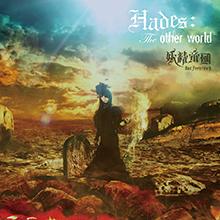 Hades:The other world/妖精帝國