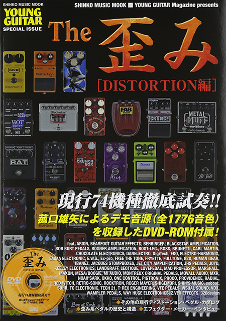 The 歪み[DISTORTION編] DVD-ROM付