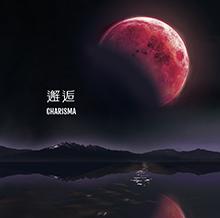 邂逅/CHARISMA