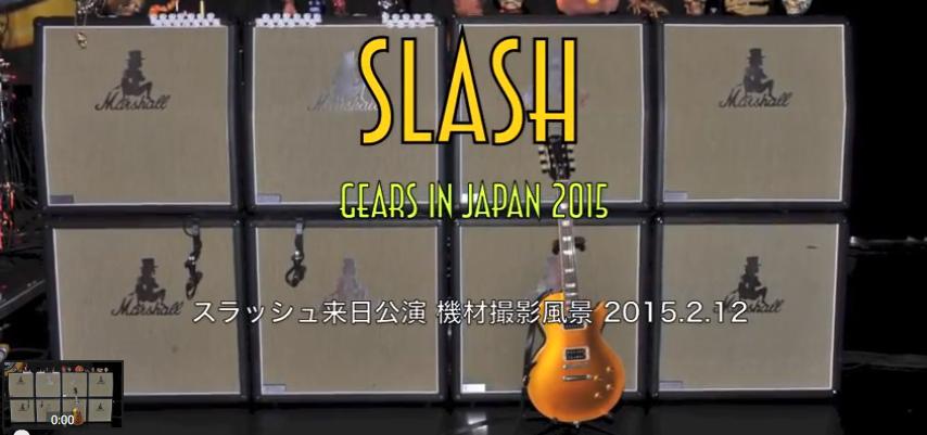 スラッシュ2015年来日時の機材を動画で公開!