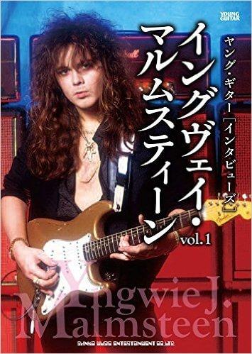 ヤング・ギター[インタビューズ]イングヴェイ・マルムスティーン vol.1