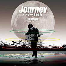 Journey アコギ一本勝負/KAZUTAKA HOLIO