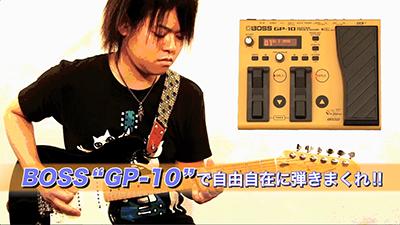 """BOSS""""GP-10""""で自由自在に弾きまくれ!!"""
