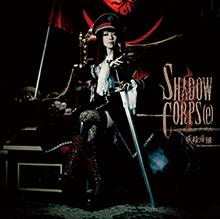 SHADOW CORPS(e)/妖精帝國