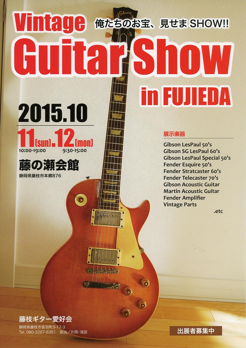 ヴィンテージ・ギター・ショウ in 藤枝が開催!