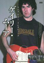 ヤング・ギター[インタビューズ] ゲイリー・ムーア
