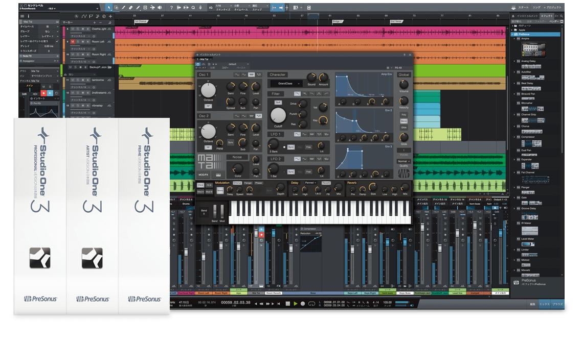 PreSonus Studio One 3 オリジナル楽曲のファイルを公開中!