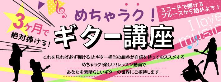 """サウンドハウス発信、ギター女子向けの""""めちゃラク!ギター講座""""がスタート!"""