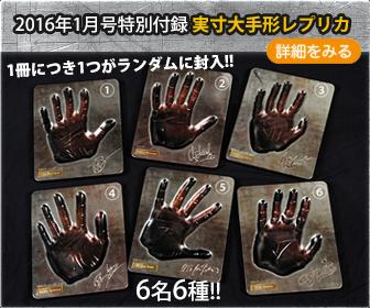 好評のギター・ヒーロー実寸大手形レプリカ企画第2弾:その全貌をチェック!