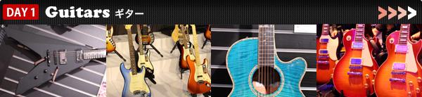 NAMM2016 1日目:ギター