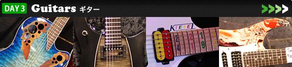 NAMM2016 3日目:ギター