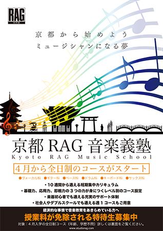 プロ・ミュージシャンを志す人のための音楽学校が京都に誕生!
