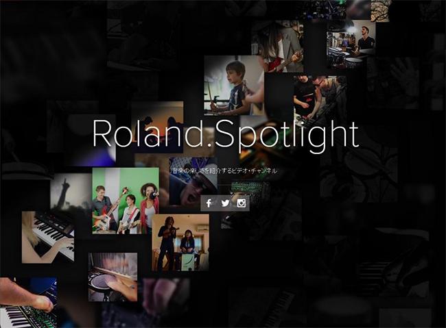 """世界中にキミの音楽を届ける投稿動画紹介サイト""""ローランド・スポットライト""""がオープン"""