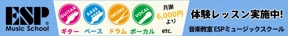 ESPミュージックスクール