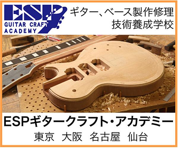 ESPギタークラフト・アカデミー