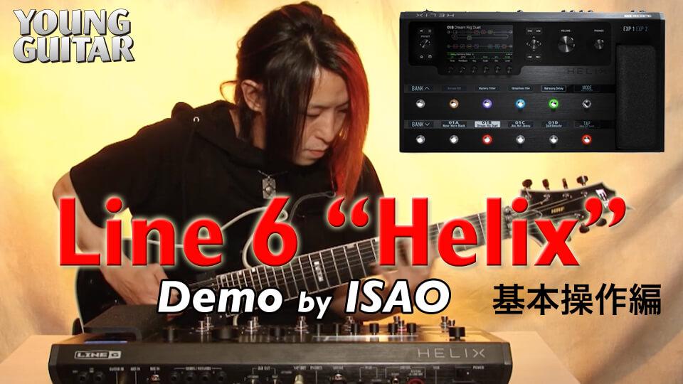 Helix / Line 6 〜基本操作編〜(Web版ダイジェスト)