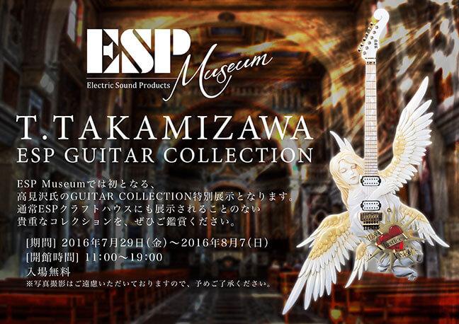 高見沢俊彦ギター・コレクション特別展示が開催!