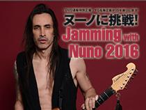 ヌーノに挑戦! Jamming with Nuno 2016 特設ページ