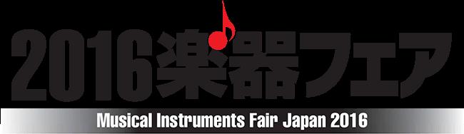 2016楽器フェアにてヤマハLM楽器販売50周年記念「Rock in Yamaha 2016」開催!