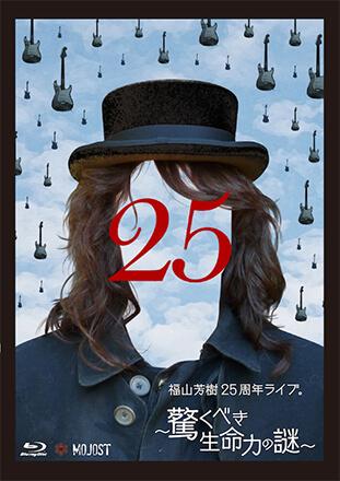 福山芳樹デビュー25周年記念ライヴ映像作品が発売!