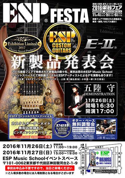 "新製品発表、デモ演奏、楽器の無料調整会…""ESP FESTA""開催!"