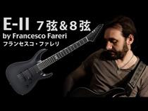 E-II多弦モデル・スペシャル・デモンストレーション by フランセスコ・ファレリ