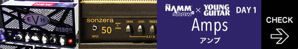 NAMM2017 1日目:アンプ