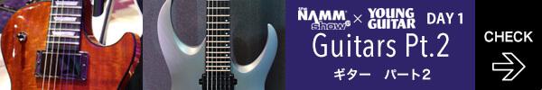 NAMM2017 1日目:ギター(パート2)