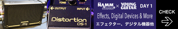 NAMM2017 1日目:エフェクター、デジタル機器、アーティスト他