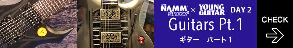 NAMM2017 2日目:ギター(パート1)
