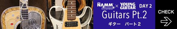 NAMM2017 2日目:ギター(パート2)