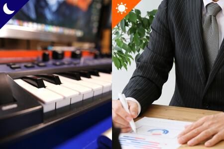音楽と通常の仕事を両立させたい!