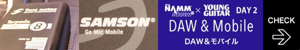 NAMM2017 2日目:DAW&モバイル