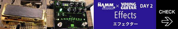 NAMM2017 2日目:エフェクター