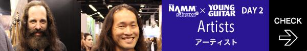 NAMM2017 2日目:アーティスト