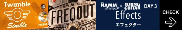 NAMM2017 3日目:エフェクター