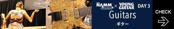 NAMM2017 3日目:ギター