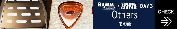 NAMM2017 3日目:アクセサリー