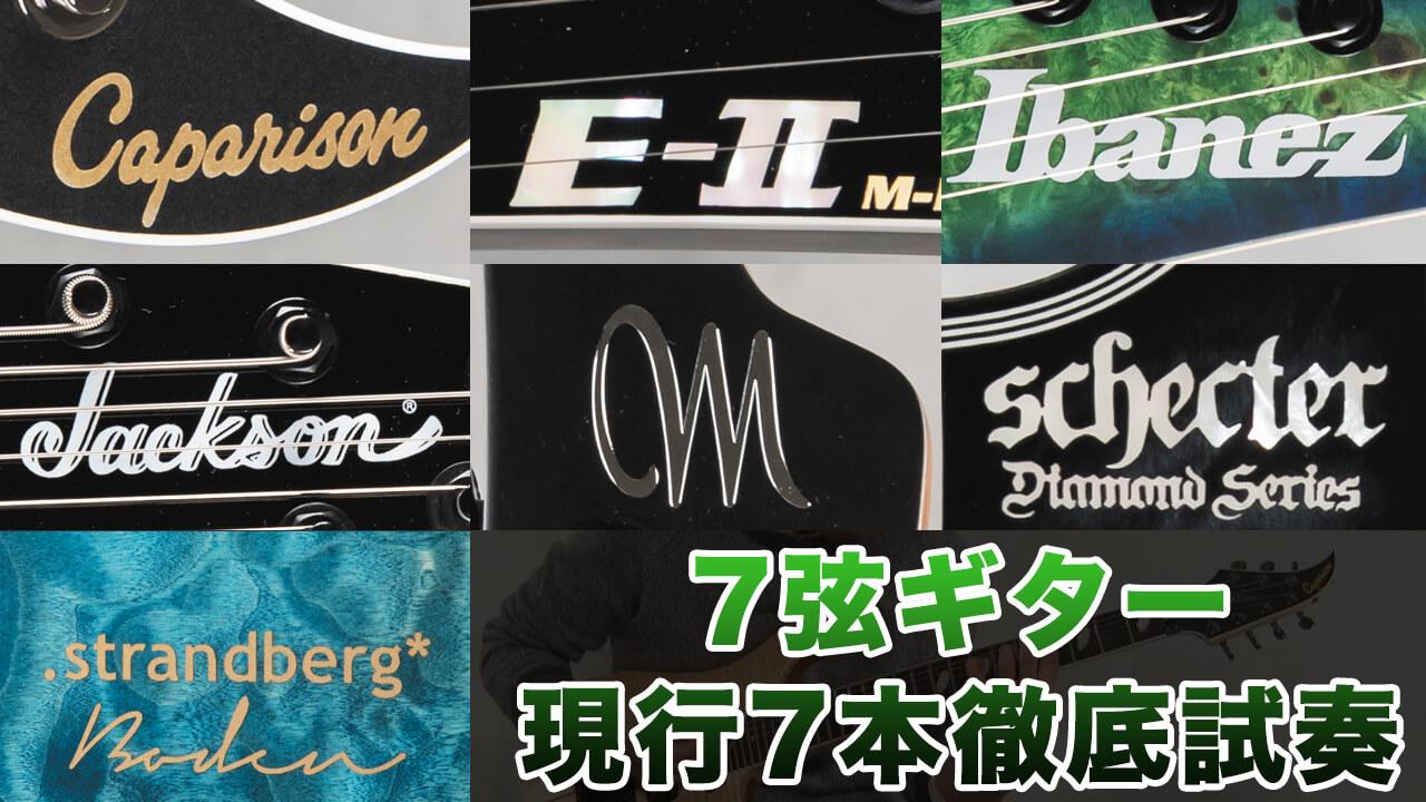 [動画]7弦ギター現行7モデル映像連動試奏 feat. ichika
