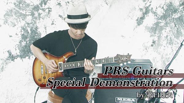 [動画]PRS Guitars デモンストレーション by 菰口雄矢