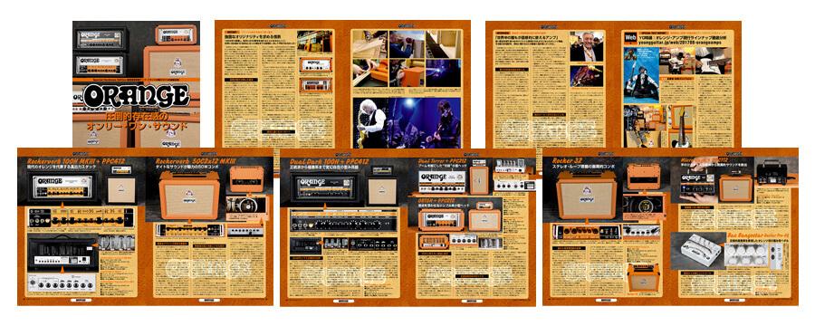 1708-orange-preview