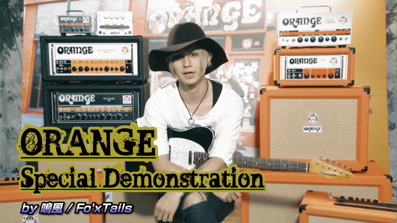 [動画]オレンジ スペシャル・デモンストレーション by 鳴風/Fo'xTails
