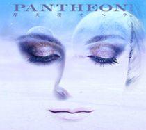 摩天楼オペラ - PANTHEON -PART 1-