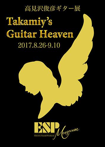 ESPミュージアムにて高見沢俊彦ギター展が開催!